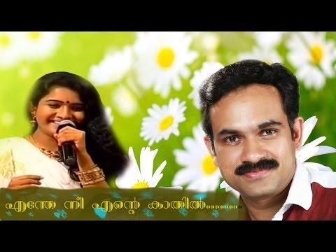 Enthe Neeyente... | New Malayalam Onam Album Song | Ft. Jinto & Merin