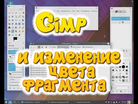 Gimp и изменение цвета фрагмента