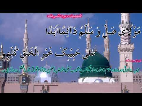 Qaseeda Burda Shareef|Mola Ya Sali Wa Salim|By Asad Raza Qadri|With Urdu Lyrics|Kalaam 2018