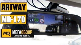 Artway MD-170 обзор видеорегистратора