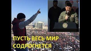 Жесткое выступление Рамзана Кадырова на митинге против Нацистов  Мьянмы в Грозном!