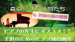 ピアノの先生におすすめ!「6.神秘の森の精霊」 thumbnail