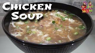 Chicken Soup | Classic Indian Recipe | चिकन सूप रेसिपी हिंदी में | Plain Chicken Soup