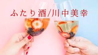ふたり酒/川中美幸 歌詞付き