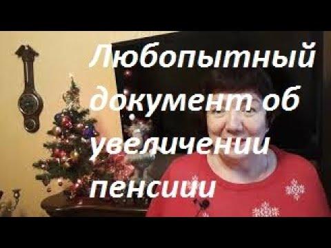 Любопытный документ об увеличении пенсии до 26 тысяч рублей.