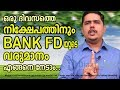 Mutual Fund Liquid Funds for short term investment - Malayalam - Thommichan Tips -6