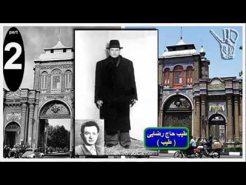 MAFIA history in IRAN, مافيا در ايران - « محمد اميني »؛