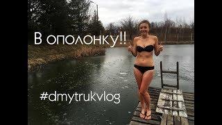 Занурення Дмитрук (DmytrukVlog)