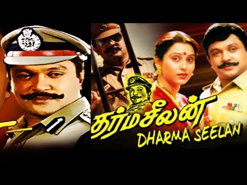 Dharma Seelan   Tamil Action,comedy full Movie   Prabhu,Kushboo,Napoleon   Ilaiyaraaja