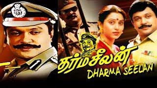 Dharma Seelan | Tamil Action,comedy full Movie | Prabhu,Kushboo,Napoleon | Ilaiyaraaja