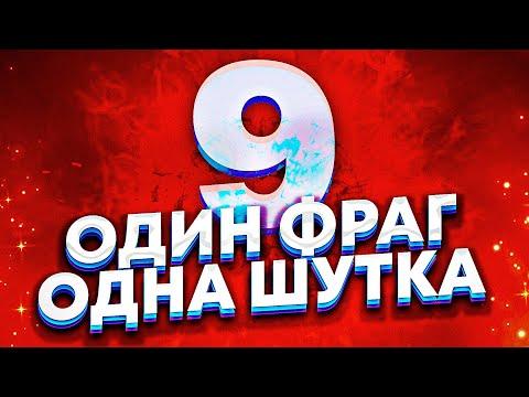 ЧИТАЕМ ВАШИ ШУТКИ 3 3 СЕЗОН