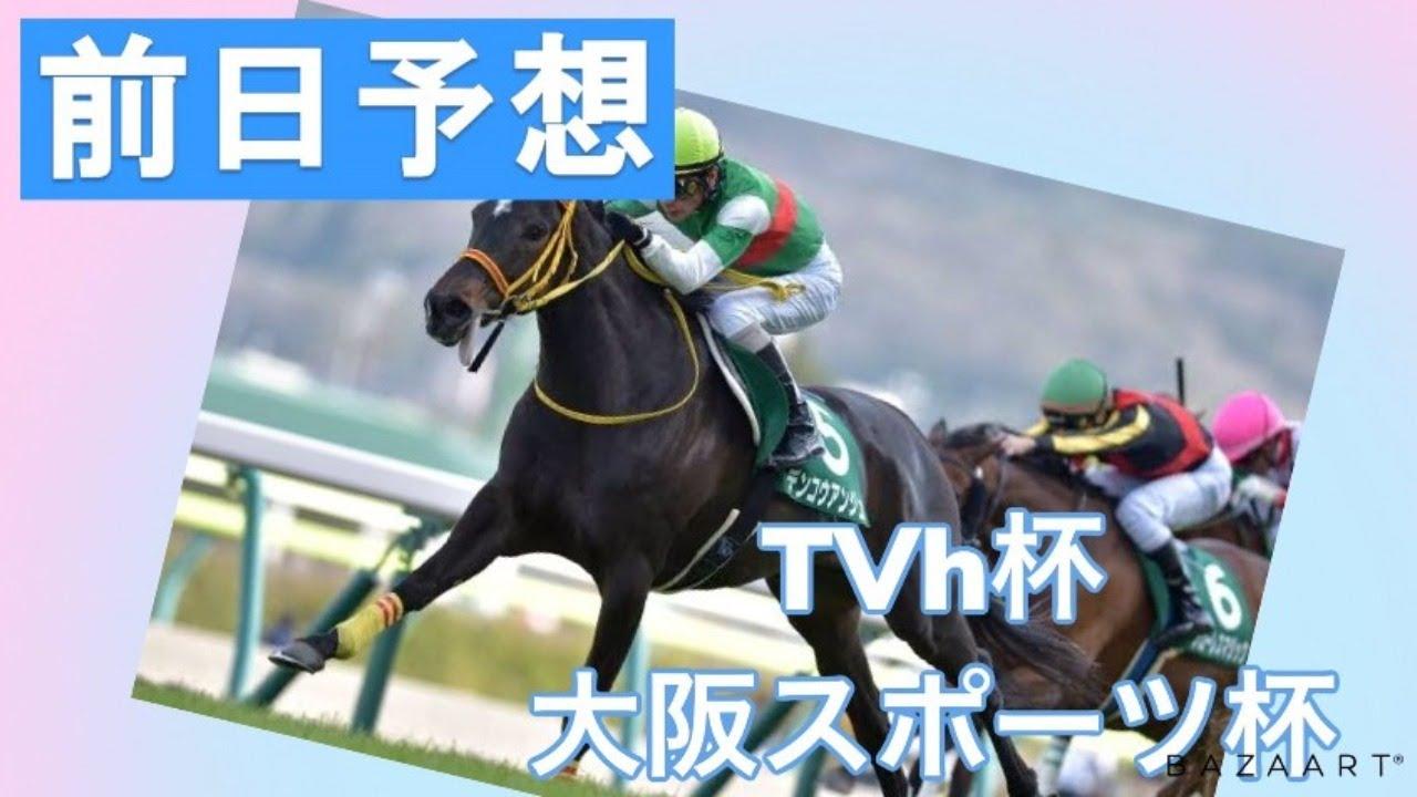 【競馬 前日予想】『 大阪スポーツ杯・TVh杯』