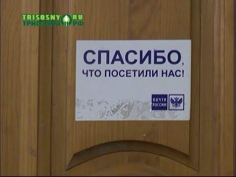 Большинство почтовых отделений в Димитровграде перешли на сокращенный режим работы