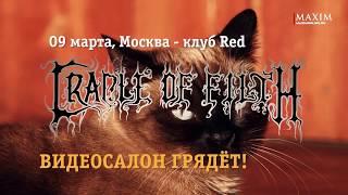 Cradle of Filth едут в Видеосалон!
