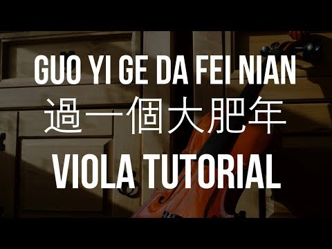 How to play Guo Yi Ge Da Fei Nian 過一個大肥年 on Viola
