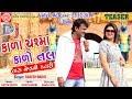 Kala Chashma Kalo Tal (Teaser)    Rakesh Barot   New gujarati Dj Song 2018   Ram Audio