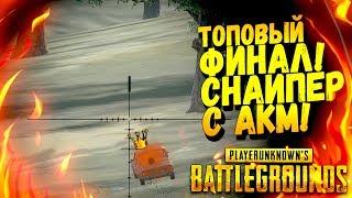 СНАЙПЕР С AKM! - ТОПОВЫЙ ФИНАЛ! - ЖЕСТЬ В Battlegrounds #33