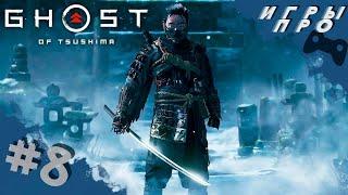 Ghost of Tsushima (Призрак Цусимы) ➤ Прохождение #8  ➤ игры про японию, самуроев, честь