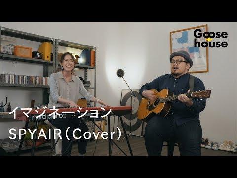 イマジネーション/SPYAIR(Cover)