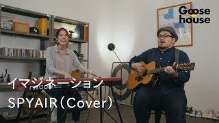 イマジネーション/SPYAIR(Cover) thumbnail