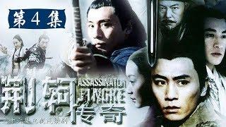 《荆轲传奇》第4集 - Assassinator Jinke【超清】