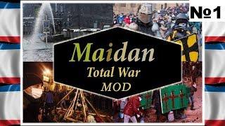 Maidan Total War Крымская Республика № 1