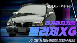 조기폐차 가능 ! 100만원대중고차, 트라제XG 판매합…