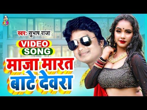 Subhash Raja - माजा मारत बाटे देवरा तत्काल !! भोजपुरी लाईव वीडियो सॉन्ग 2018 !!