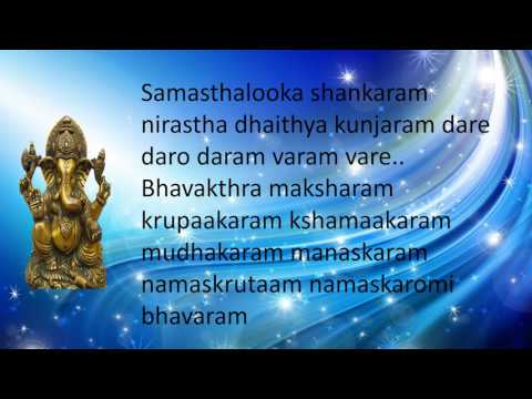ganesh pancharatnam with lyrics by kundan