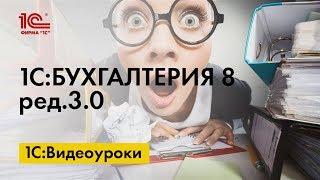 Видеоуроки по 1С:Бухгалтерии 8. Патент