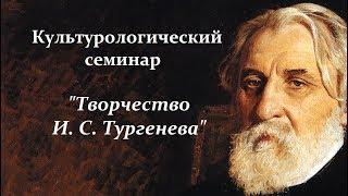 Творчество И. С. Тургенева
