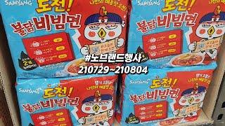 노브랜드 금주 행사·세일 상품 - 21년 7월 29일~…