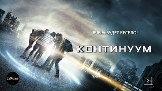 Континуум | Project Almanac (2015)