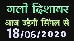 18-06-2020  Satta desawar  sattagali  satta king   today satta number #disawar