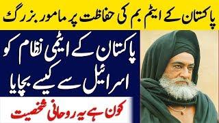 Pakistan Ki Hifazat Per Mamoor Ruhani Shakhsiyat | Infomatic