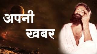 Apni Khabar : Sant Shri Asharamji Bapu Tatvik Satsang