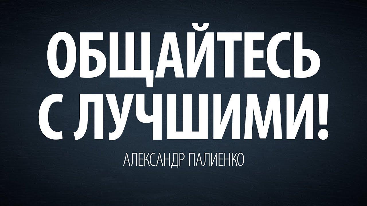 Александр Палиенко - Общайтесь с лучшими.