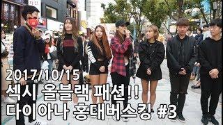 일반인 댄스 총집합!! 다이아나 홍대버스킹 Full #3 (2017/10/15)