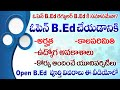 Distance B.ed complete information    Open B.Ed Total Details In Telugu