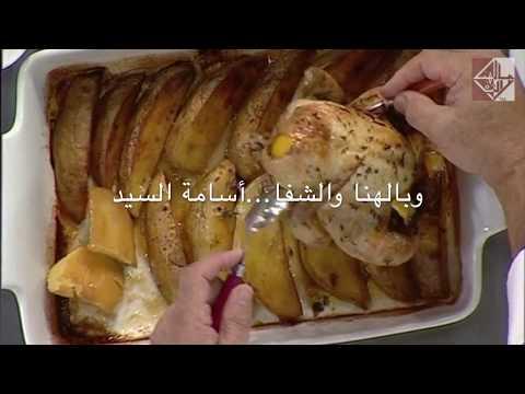 دجاج بالزعتر والليمون -الشيف أسامة السيد