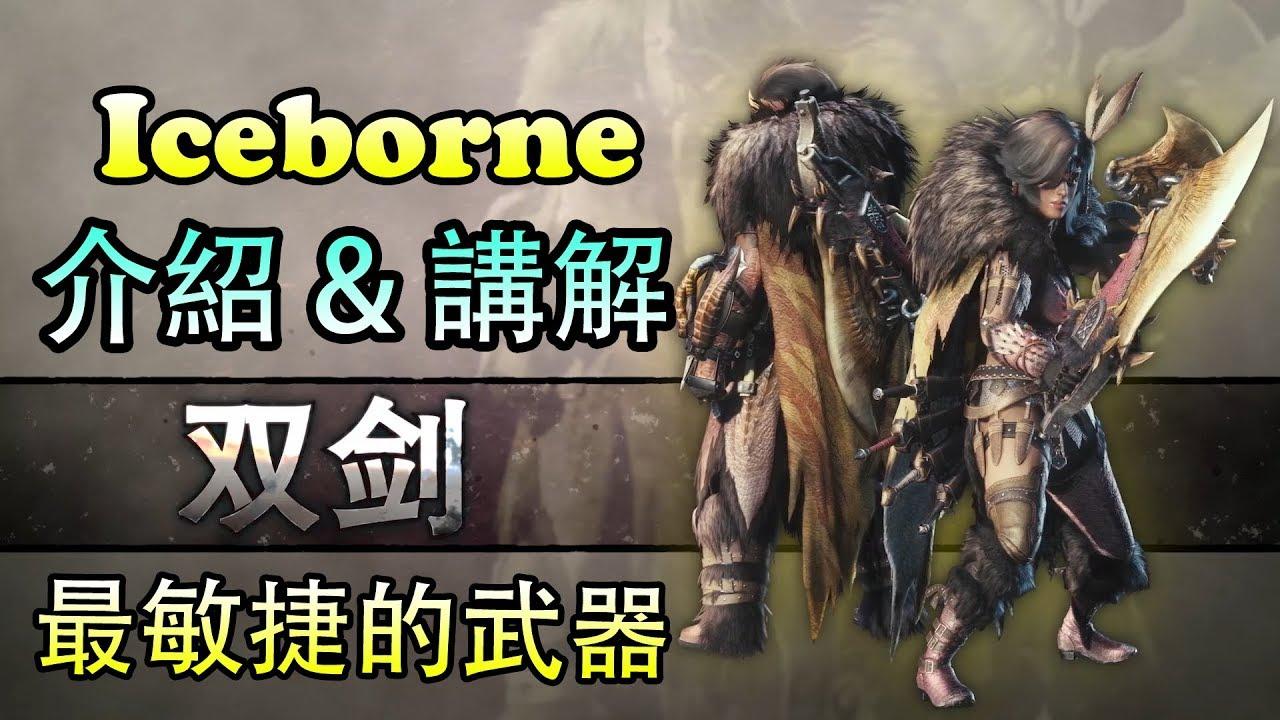 【MHW Iceborne】#8 雙劍的派生及變化!機動性最高的武器,貼著來打! - YouTube