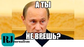 МРАК! В России врут даже Путину!