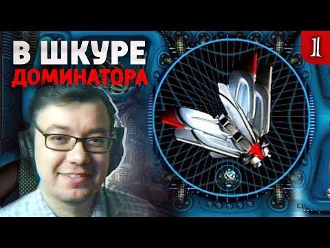 В шкуре доминатора #1: Начало игры | Космические Рейнджеры 2 HD Революция