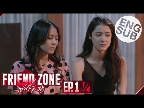 [Eng Sub] Friend Zone เอา•ให้•ชัด | EP.1 [1/4]