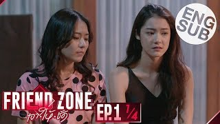 [Eng Sub] Friend Zone Remove • Make It Clear | EP.1 [1/4]