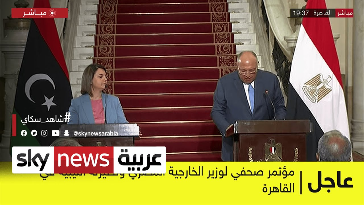مؤتمر صحفي لوزير الخارجية المصري ونظيرته الليبية في القاهرة  - نشر قبل 9 ساعة