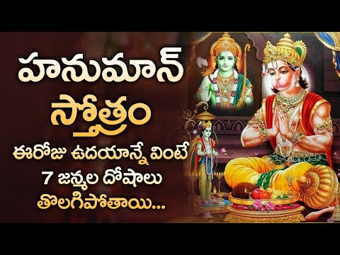SHARANAM HANUMANTHA | HANUMAN TELUGU BHAKTI SONGS | DAILY TELUGU DEVOTIONAL SONGS 2020