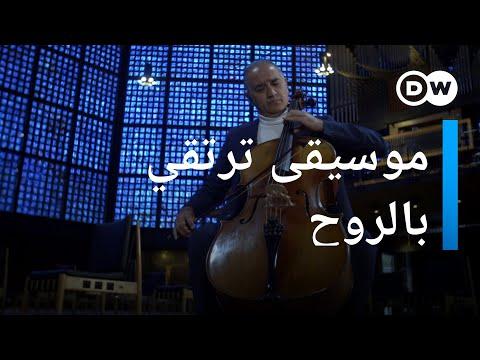 عازف التشيللو أثيل حمدان: حياة من أجل الموسيقى  عندي حكاية