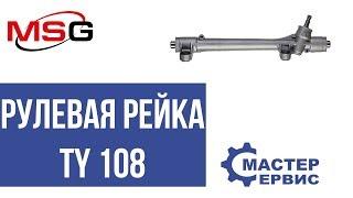 Рулевая рейка без ГУР TY 108