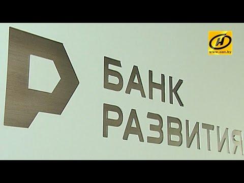 Банк развития Беларуси привлёк синдицированный кредит на сумму 118 млн евро